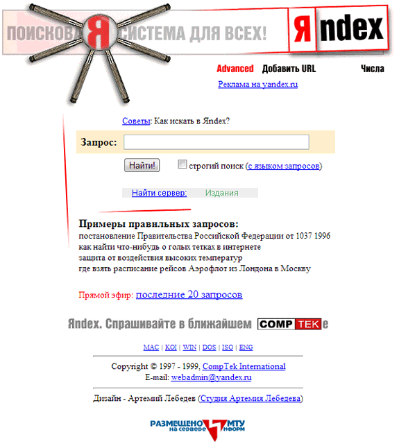 Buscadores de Internet de los 90: Yandex 1999
